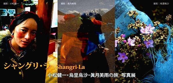 シャングリラ・002-001.jpg