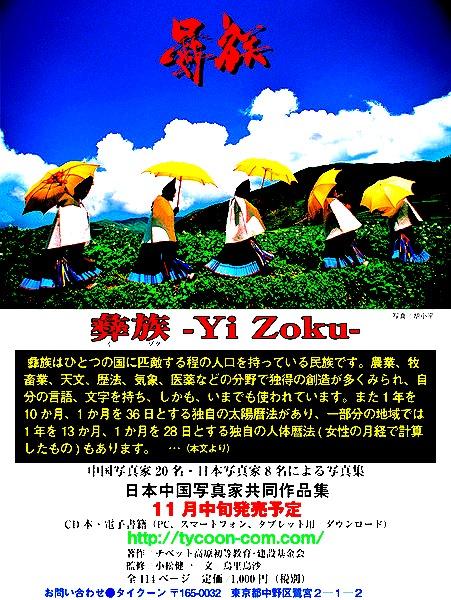 yizoku_A4-001.jpg