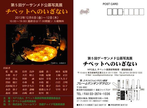 第5回基金会写真公募展-002.jpg