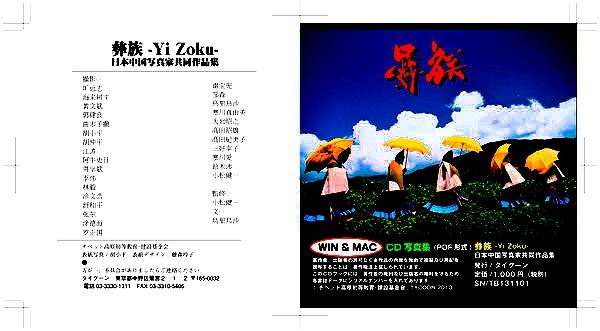 yizoku2013_01-001.jpg