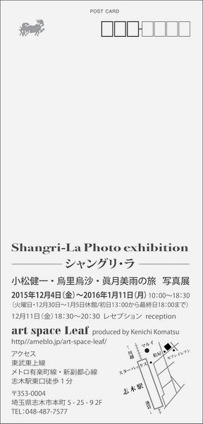 シャングリラ新-001.jpg