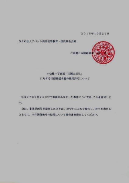 重慶日本領事館-001.jpg