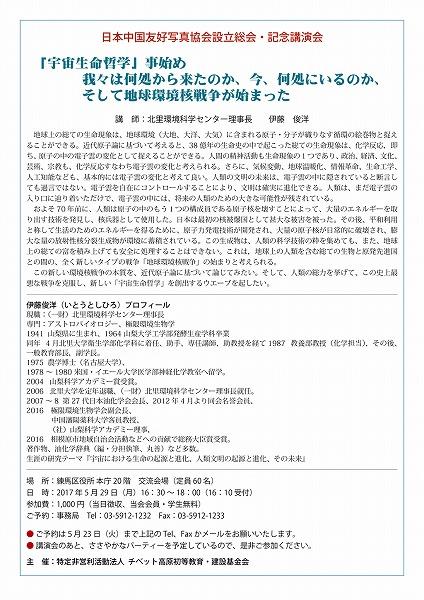 伊藤俊洋先生講演会.jpg