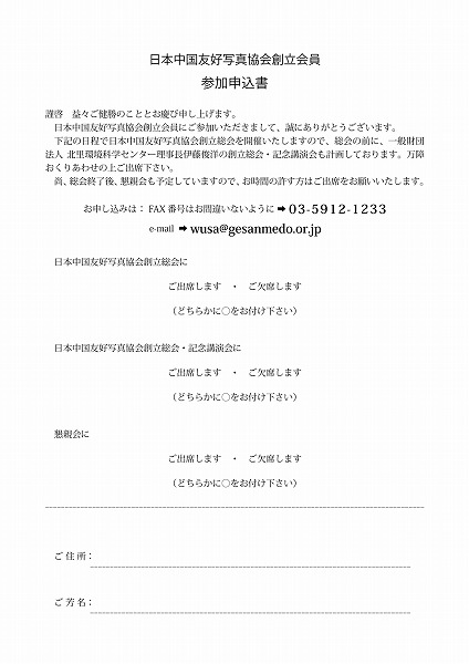 写真協会創立総会案内3.jpg
