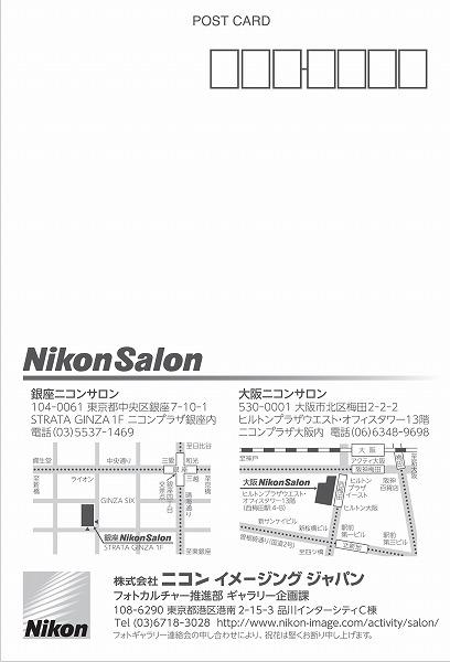 s-①銀座・大阪 NikonSalon_宛名面_17.05きらきら.jpg