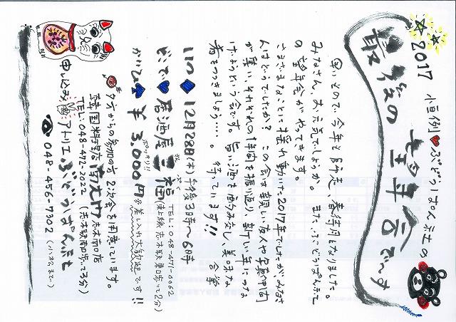 s-171219_1228_001.jpg
