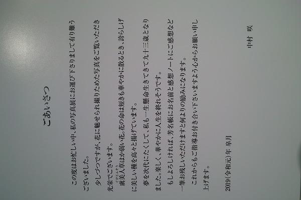 s-SDIM0643.jpg