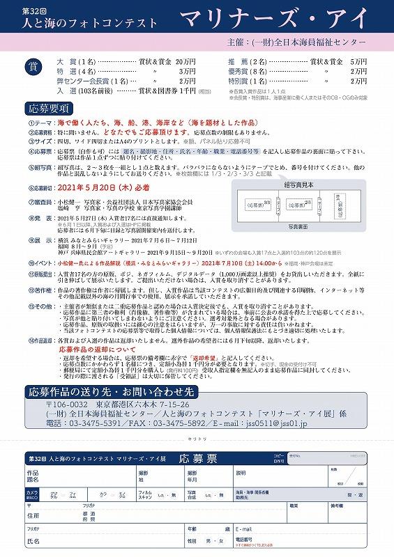 s-2021ME_ura_A4_1 (2).jpg