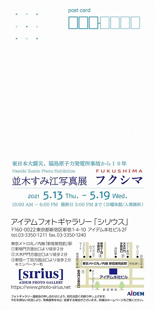 s-dm_namiki_ate3 (1).jpg