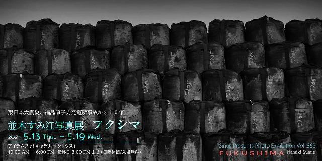 s-dm_namiki_pic3_210x105 (3).jpg