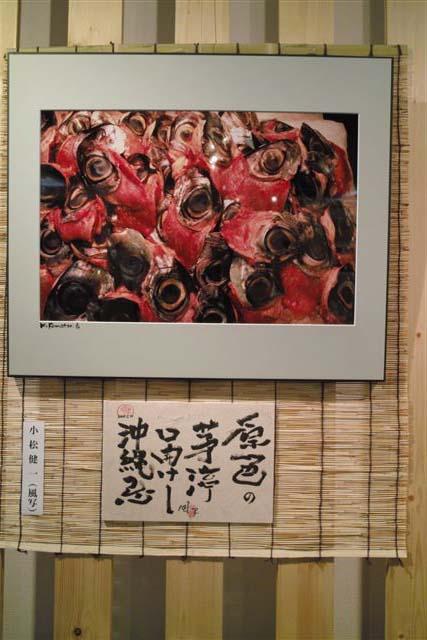 写真は那覇の牧志公設市場で撮影。俳句は、沖縄取材の折、詠んだもの。