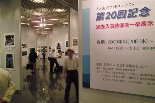 第20回記念 人と海のフォトコンテスト「マリナーズ・アイ展」が8月20日から25日まで、東京芸術劇場5F展示ギャラリー(池袋駅西口)で始まった。第1回展の入賞作品から第20回展までの作品、約500点を一堂に展示しているので見ごたえがある。この後、9月26日~10月18日まで北九州市立美術館でも開催される。また、20年におよぶ全入賞作品が収録された20周年記念写真集も刊行されている。25日午後6時から同会場の2階レストランにおいて、オープニングパーティが開催された。遠く地方からも入賞者が多く参加して、活気があった。あいさつに立った国土交通省の人は、「人と海がこれほどまでに身近な関係だったのかと改めて知り、感動した」と写真展の感想を述べた。僕も多くの入賞者の人たちと直接話ができて、楽しかった。写真研究会「風」や写真集団・上福岡のメンバーも参加してくれて遅くまで写真談議に花が咲いた。会の終了後、今月23日らスペインへ取材に行く、塩崎亨君の激励会を有志でおこない、彼のいい仕事をみんなで期待して乾杯した。