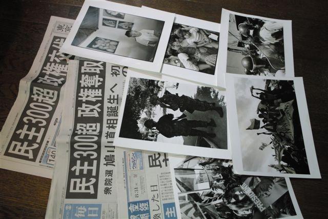 民主党の圧勝を報道する8月31日の各紙朝刊と1989年、ピノチェト軍事独裁政権下でおこなわれたチリ大統領選挙。チリの民衆は、軍と一部の大資本家による弾圧に屈せず、紙と鉛筆の革命で、アデンジェ大統領以後はじめて自分たちの大統領を選出し、軍事政権を終焉させたのである。