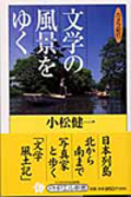 『文学の風景をゆく -- カメラ紀行』 (単行本)
