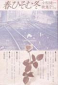 『春ひそむ冬 -- 小松健一歌集』