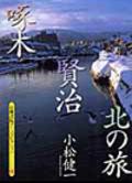 『石川啄木 光を追う旅』