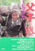 『秘境ヒマラヤ・父と子の旅』