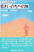 『若きいのちへの旅--北の文学原風景』 (単行本)