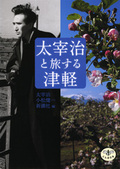 『太宰治と旅する津軽』