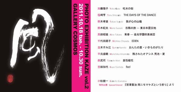 http://www.kenichikomatsu.com/exhibition-event/2011/10/26/1_DM_ura.jpg