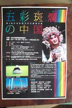 第4回日本中国写真藝術協会展「五彩斑燗の中国」 2011年8月17日(水)~22日(月)