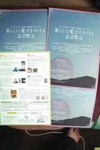 リビングデザインセンターOZONE 東北支援チャリテーイベント「暮らしに魔法をかける宮沢賢治」 小松健一トークショー