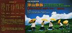 「中国少数民族写真展ー涼山彝族」 10月25日(火)~30日(日) 東京・練馬区立美術館 区民ギャラリーで開催!
