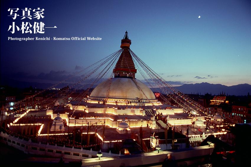 写真家 小松健一/Photographer Kenichi Komatsu Official Website - ヒマラヤのトルティンの写真